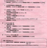 平成28年度武蔵村山市エコ住宅改修助成事業(補助金)概要が発表されました。