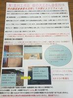 吉川工務店 街の大工さん通信2016発行